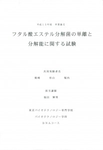 2003_bio