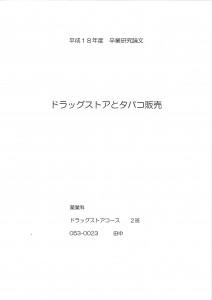 2006_nhs