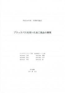 2007_bio