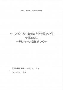 2007_nhs