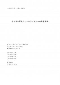 2008_bio
