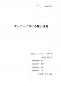 2010_hht