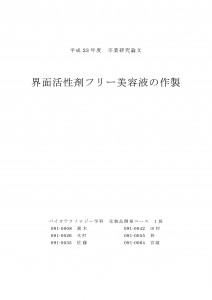 2011_bio