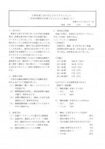 2011_fukuokaiken