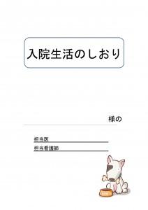 2012_tcm_nyuuinseikatsufile