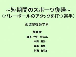 2013_hms