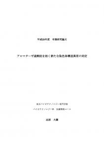 2013_bio
