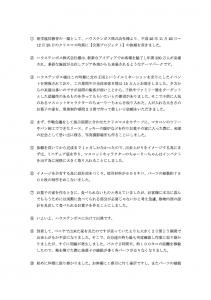 2013_culfukuoka_2