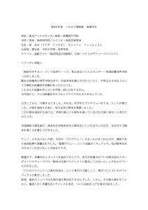 2013_fctokyo