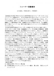 2013_kyotoiken