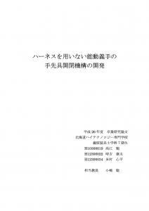 2014_hht