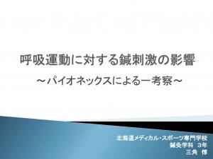 2014_hms_2