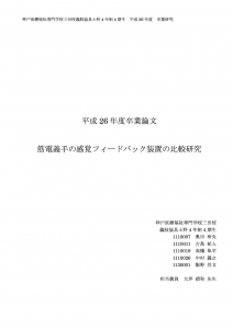 2014_kmwsanda