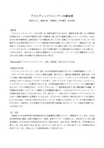 2014_kyotoiken