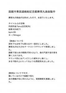 2014_ssm_concept_chord_ryric
