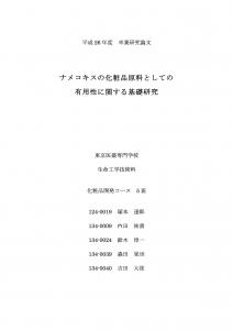 2014_tcm