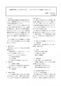 2014_fukuokaiken