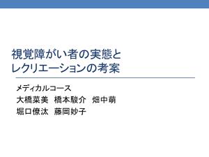 2015_kyotoiken_2