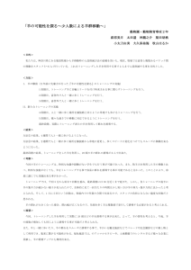 2016_tcaeco